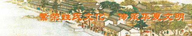 壤驷姓图片