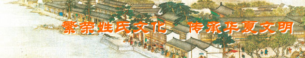 南郭姓图片